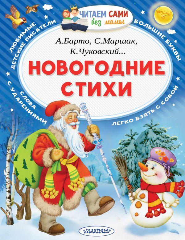 Новогодние стихи Маршак С.Я., Барто А.Л., Чуковский К.И.