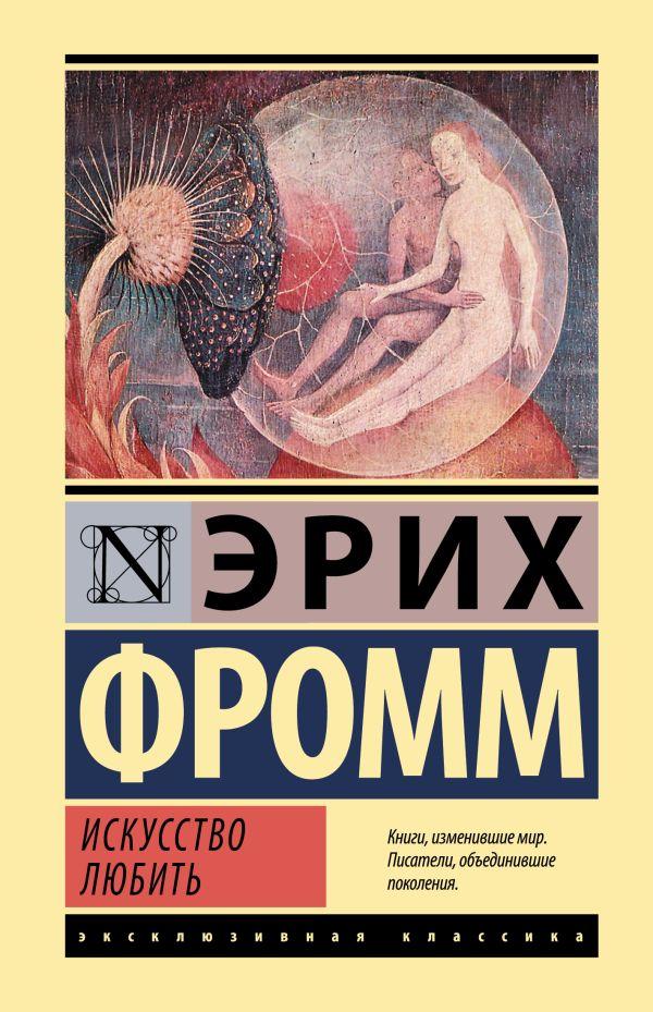 Фромм Эрих Искусство любить