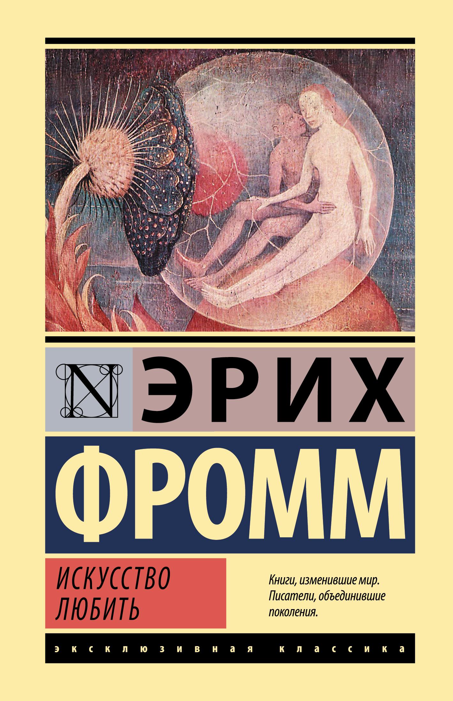 Эрих Фромм Искусство любить фромм э искусство любить