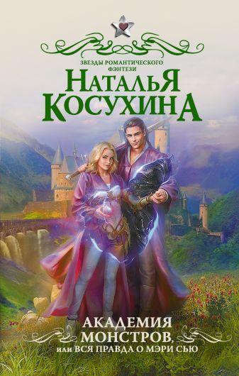 Наталья Косухина - Академия монстров, или Вся правда о Мэри Сью обложка книги