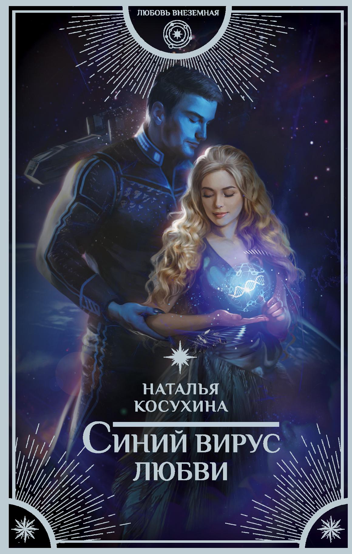 Наталья Косухина Синий вирус любви