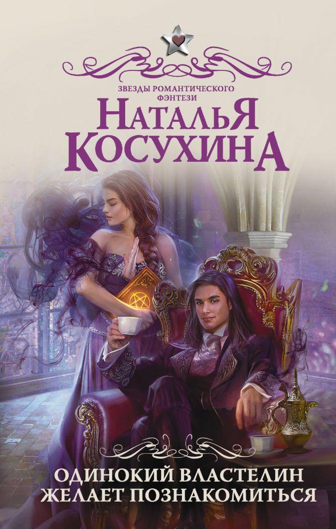 Наталья Косухина - Одинокий властелин желает познакомиться обложка книги