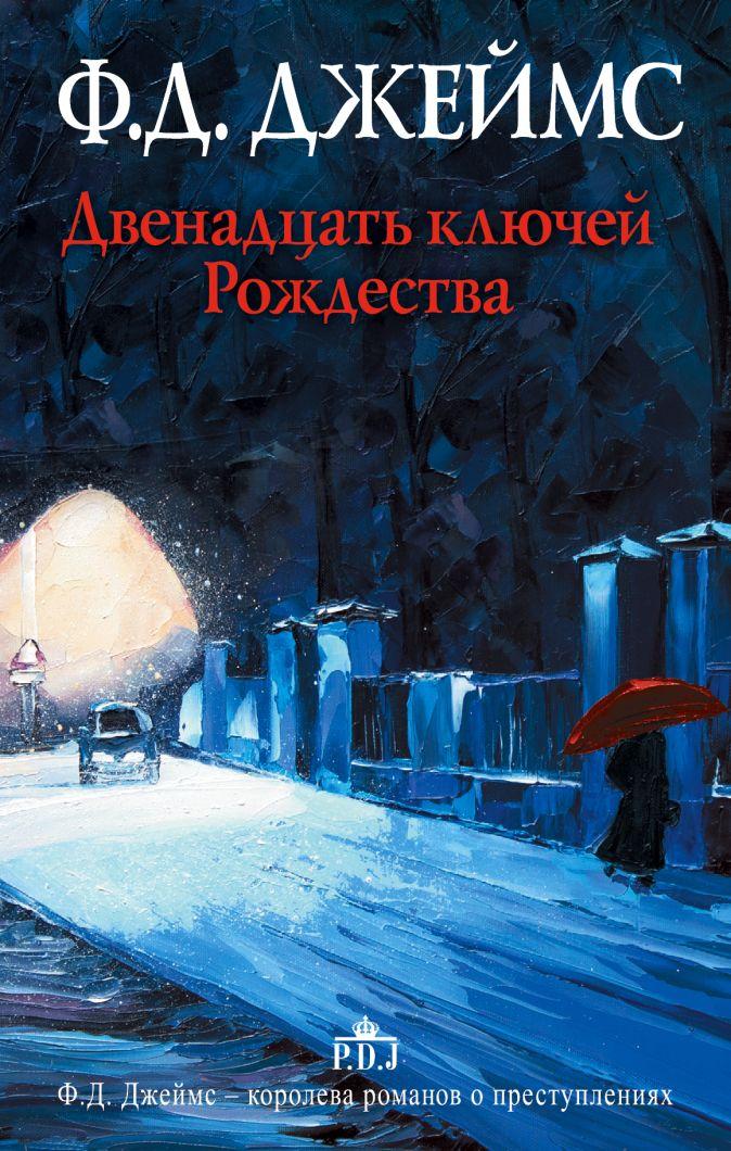Филлис Дороти Джеймс - Двенадцать ключей Рождества обложка книги