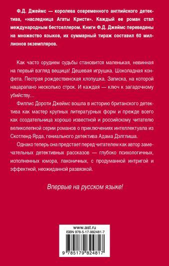 Двенадцать ключей Рождества Филлис Дороти Джеймс