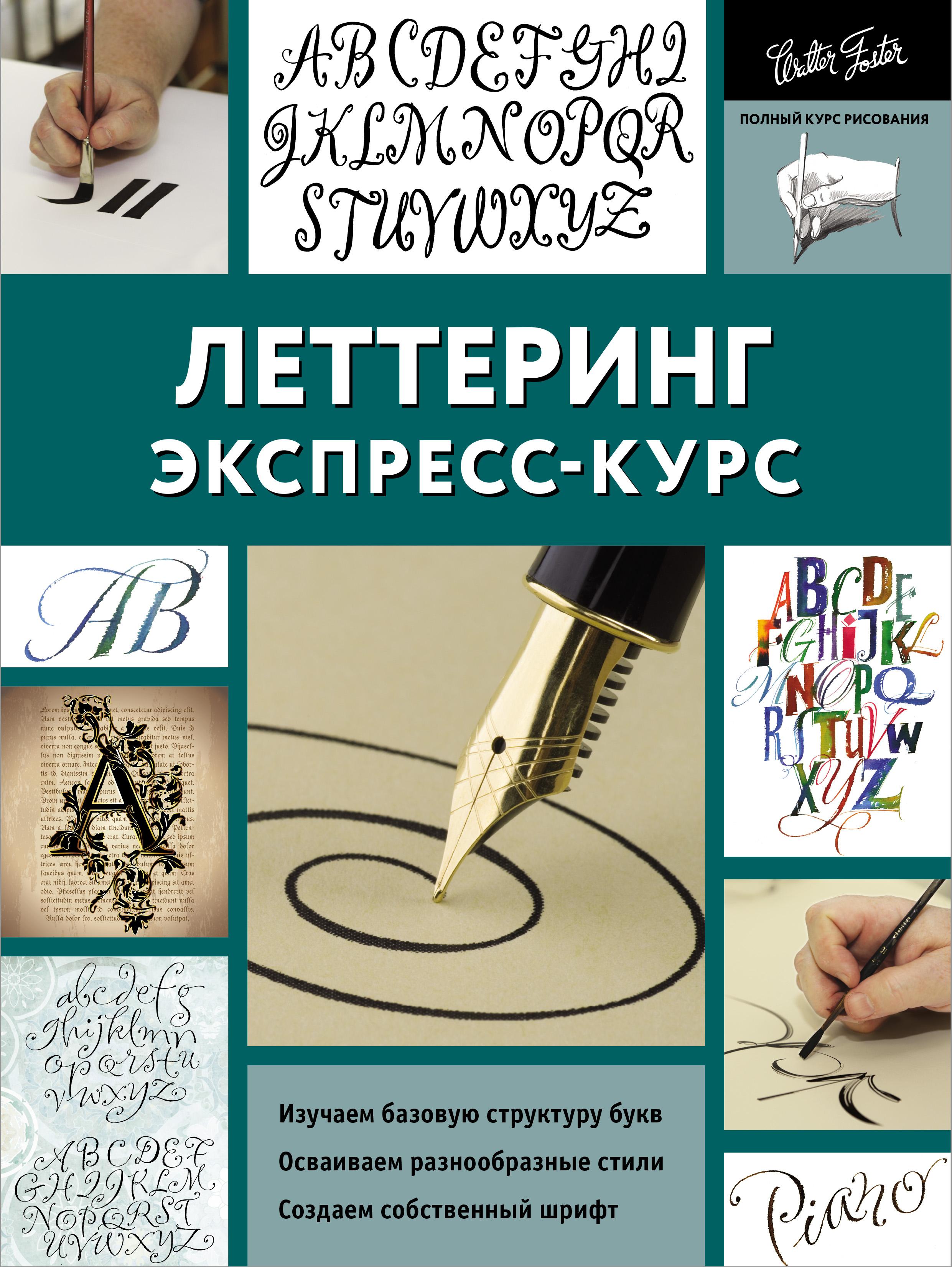 Леттеринг. Экспресс-курс прописи для каллиграфии в москве