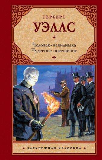 Герберт Уэллс - Человек-невидимка. Чудесное посещение обложка книги
