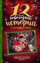 Рейнбоу Рауэлл, Гейл Форман, Дженни Хан, Холли Блэк - 12 новогодних историй о настоящей любви' обложка книги