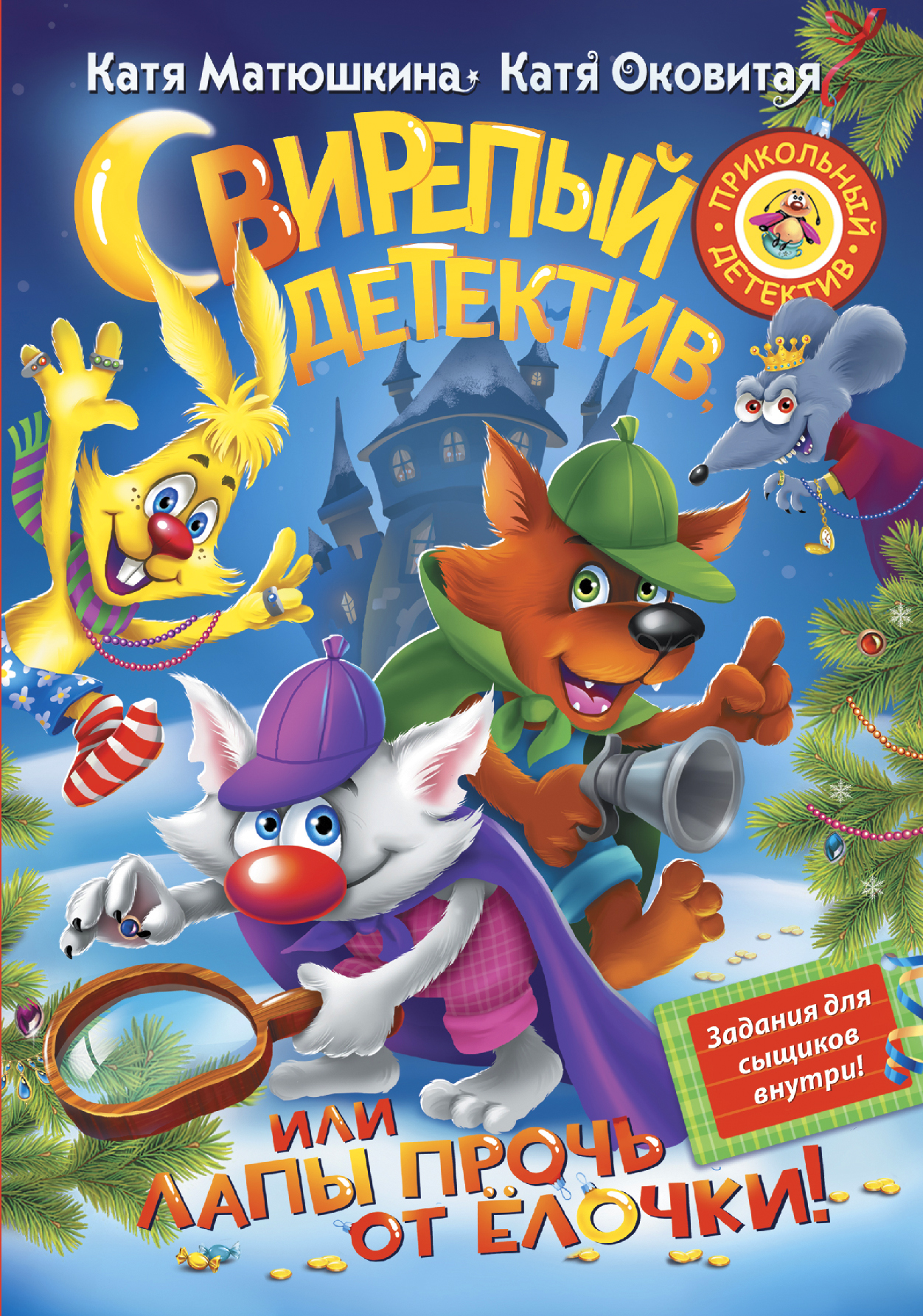 цена на Катя Матюшкина, Катя Оковитая Свирепый детектив, или Лапы прочь от ёлочки!