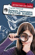Ланской Георгий - Варвара Смородина против зомби' обложка книги