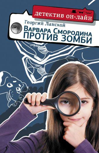 Георгий Ланской - Варвара Смородина против зомби обложка книги