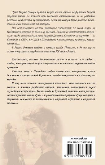 Ночь в Лиссабоне Эрих Мария Ремарк