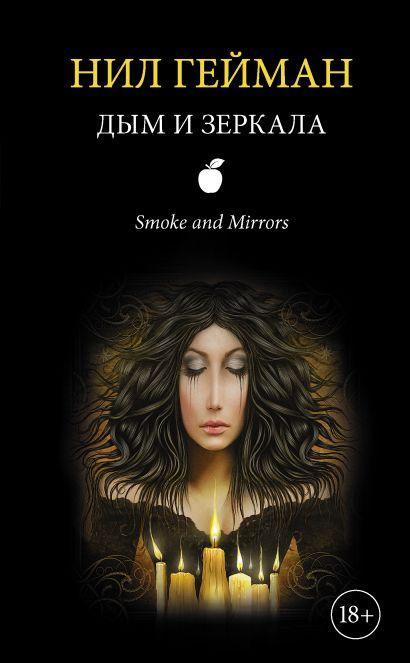 Дым и зеркала - фото 1