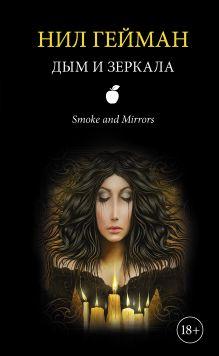 Дым и зеркала