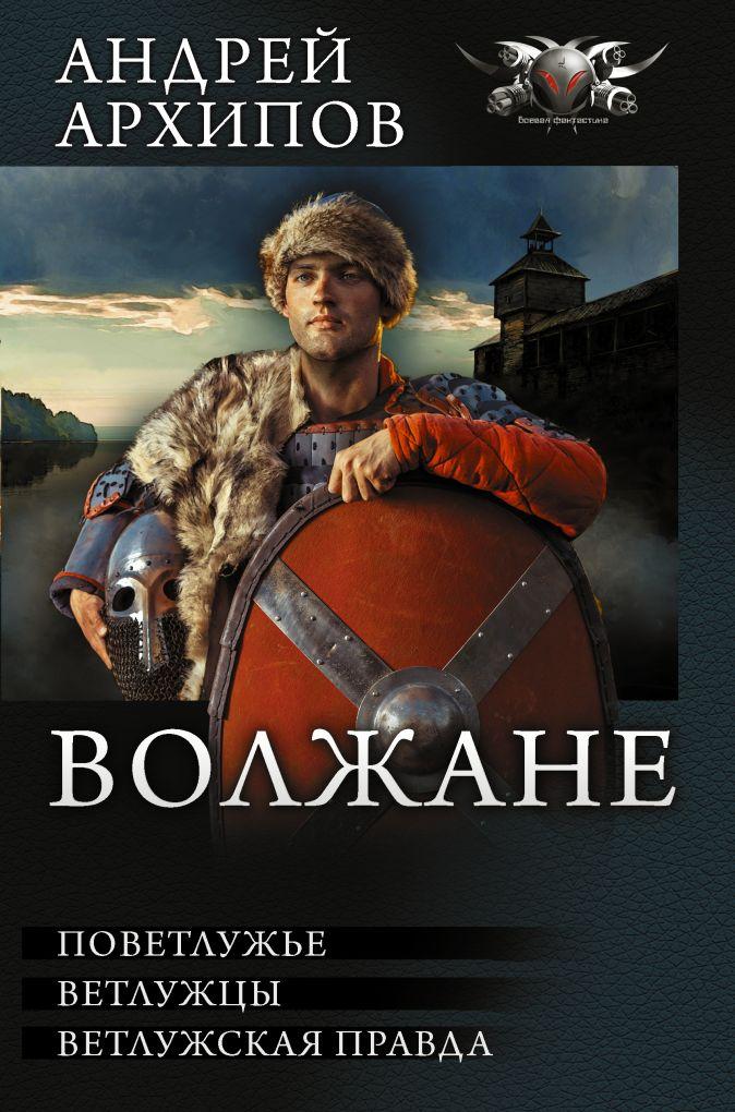 Андрей Архипов - Волжане обложка книги