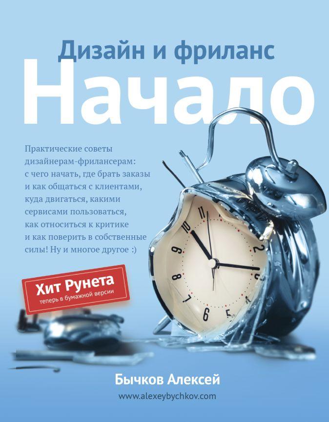 Алексей Бычков - Дизайн и фриланс. Начало обложка книги
