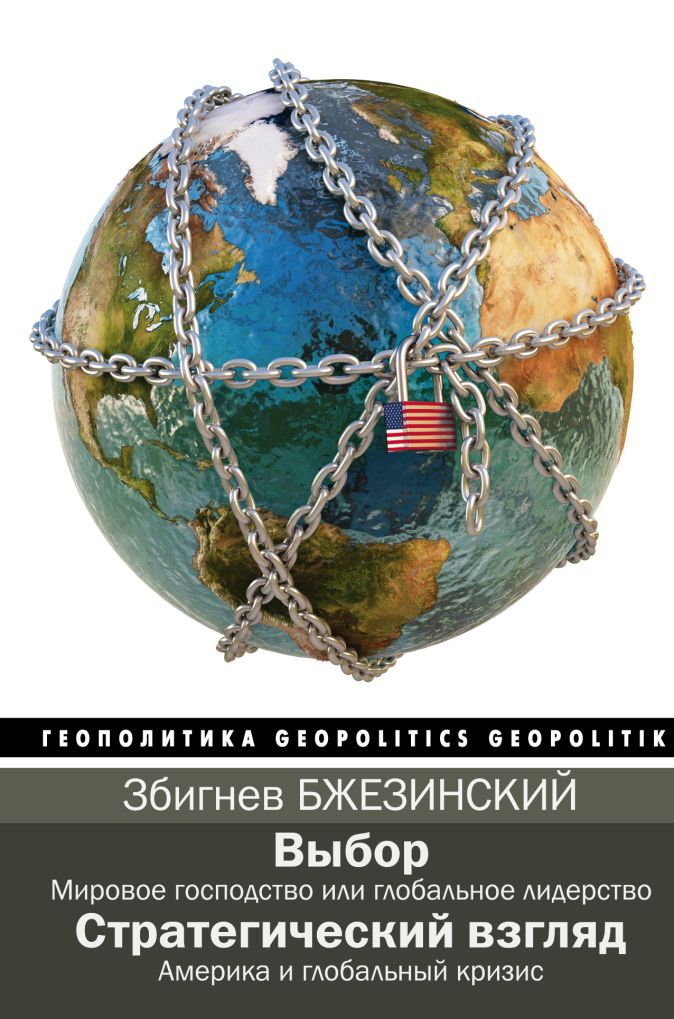 Збигнев Бжезинский - Выбор. Стратегический взгляд обложка книги