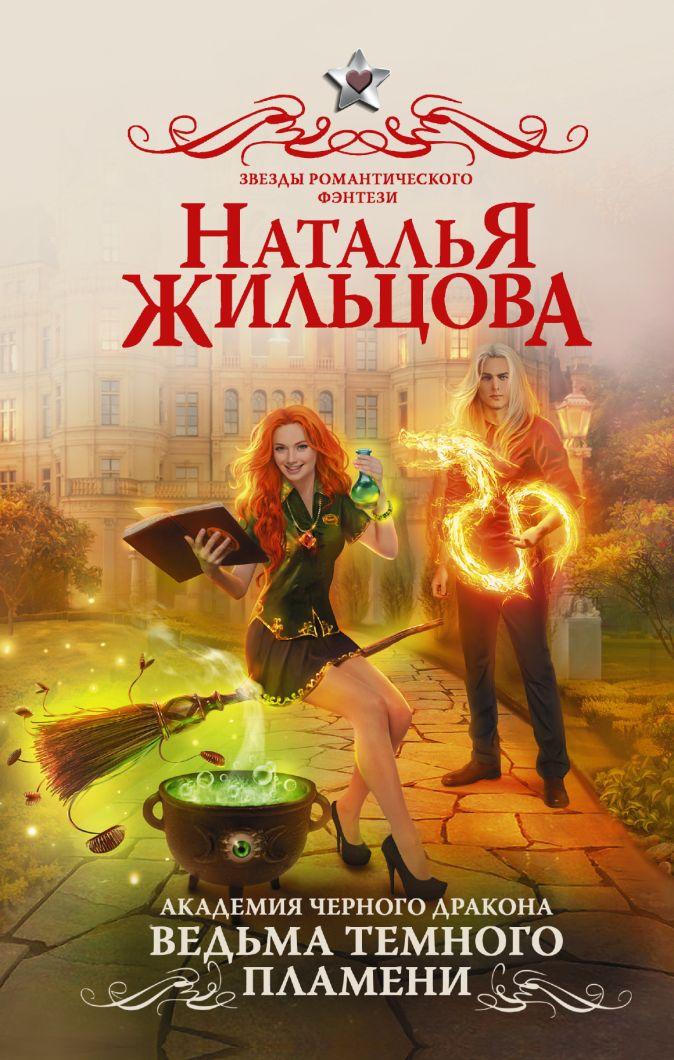 Наталья Жильцова - Академия черного дракона. Ведьма темного пламени обложка книги