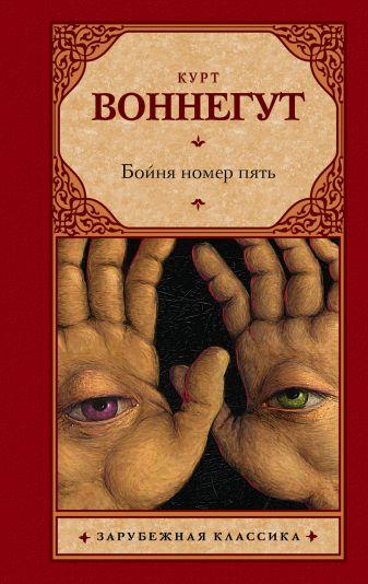 Курт Воннегут - Бойня номер пять обложка книги