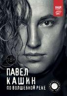 Кашин П.П. - Павел Кашин. По волшебной реке' обложка книги