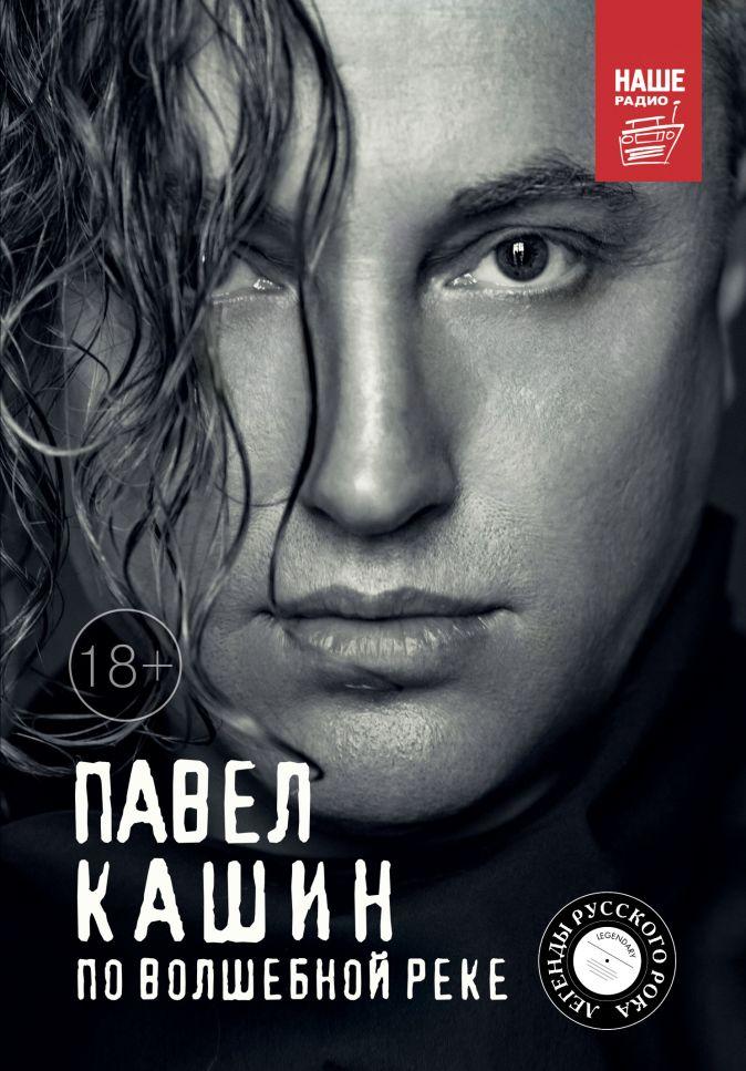 Кашин Павел - Павел Кашин. По волшебной реке обложка книги