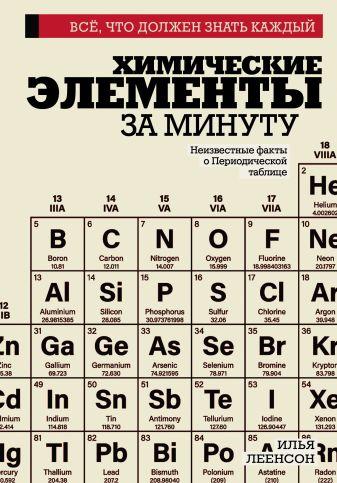 Леенсон И.А. - Химические элементы за минуту обложка книги