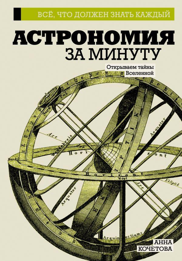 Астрономия за минуту ( .  )