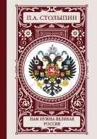 Столыпин П.А. - Нам нужна великая Россия' обложка книги