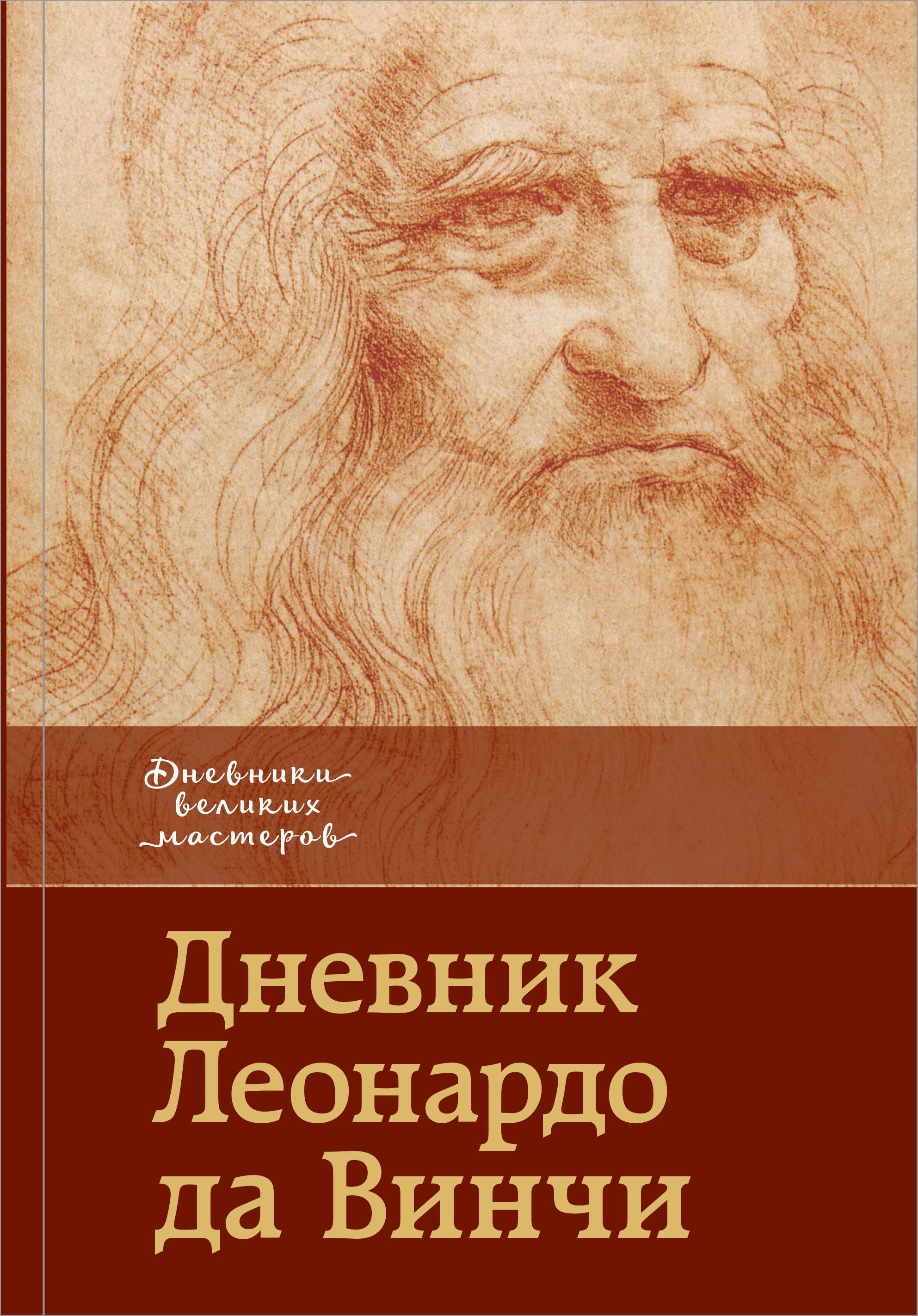 Кортунова Н.Д. Дневник Леонардо да Винчи вешалка леонардо