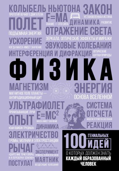 Физика - фото 1