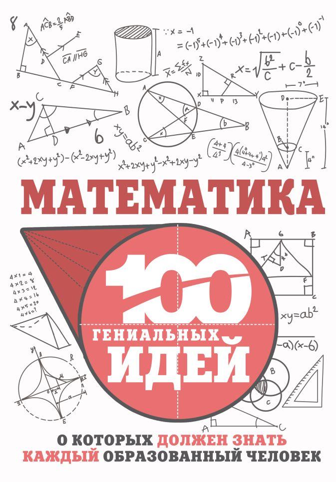 Гусев И.Е. - Математика обложка книги