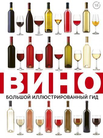 Вино. Большой иллюстрированный гид Шпаковский М.М.
