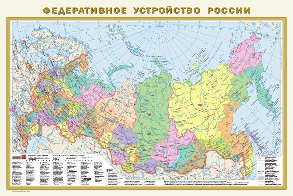 . Федеративное устройство России. Физическая карта России А1