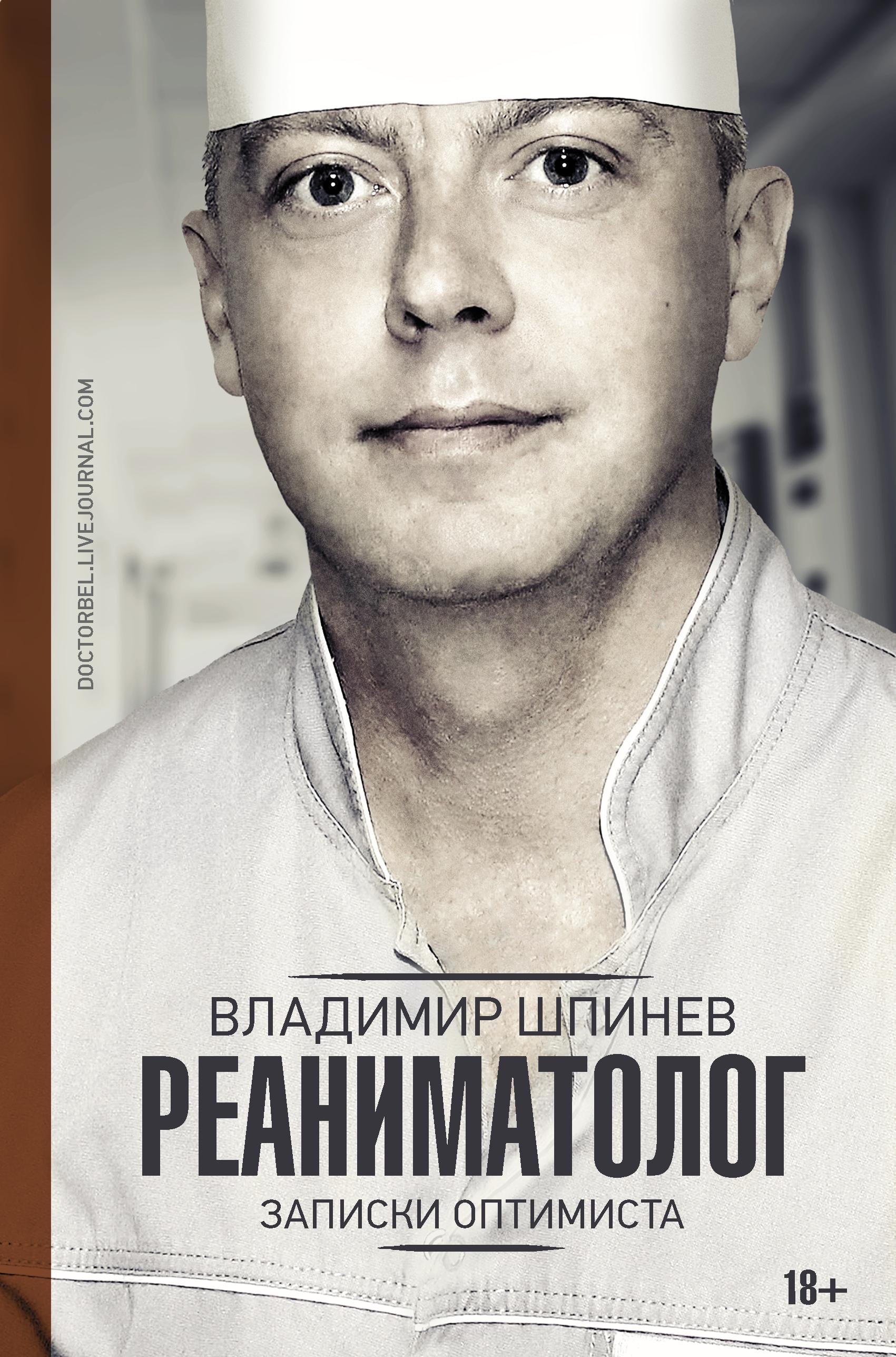 Реаниматолог. Записки оптимиста ( Шпинев В.В.  )