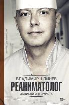 Шпинев В.В. - Реаниматолог. Записки оптимиста' обложка книги