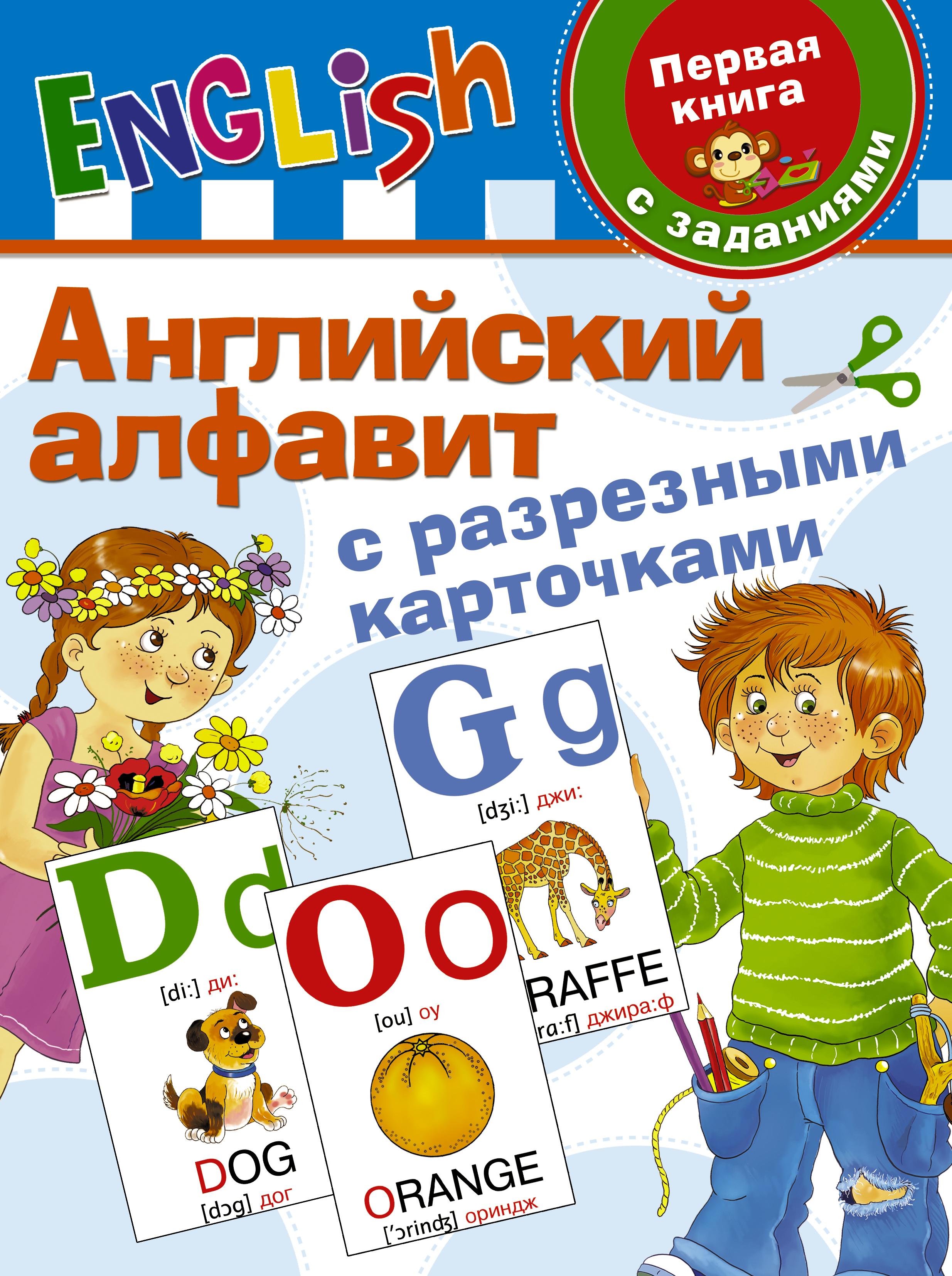 Дмитриева В.Г. Английский алфавит с разрезными карточками дмитриева в сост первые прописи с крупными буквами 32 наклейки