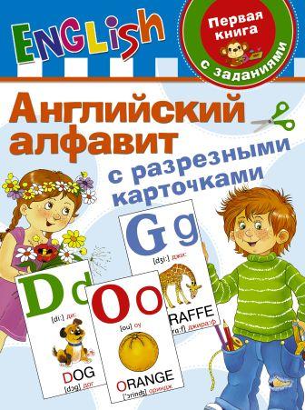Дмитриева В.Г. - Английский алфавит с разрезными карточками обложка книги