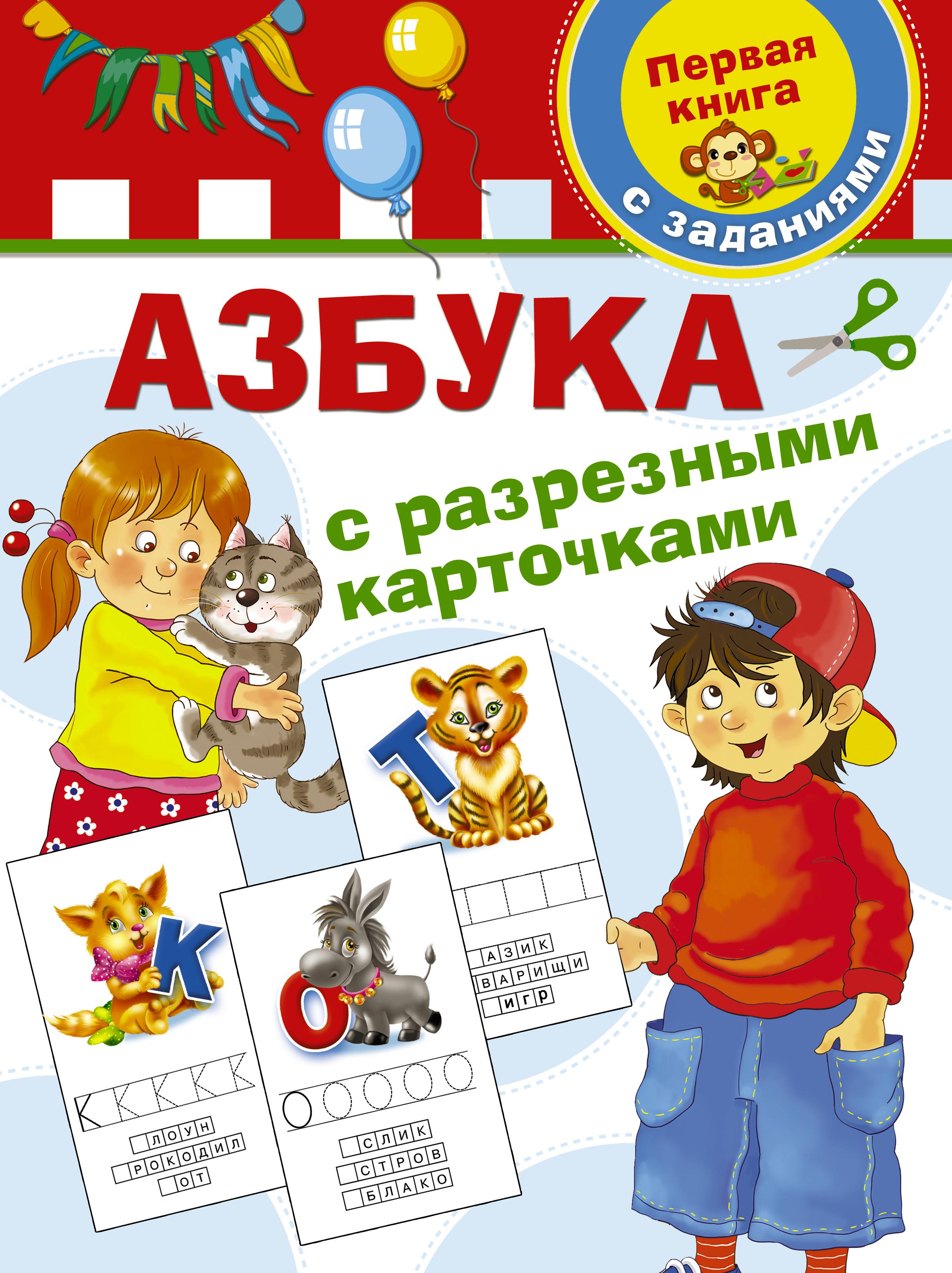 Дмитриева В.Г. Азбука с разрезными карточками