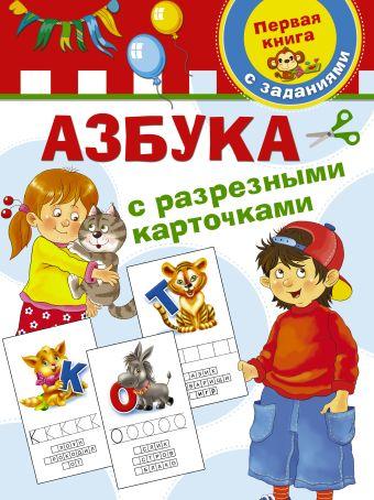 Азбука с разрезными карточками Дмитриева В.Г.