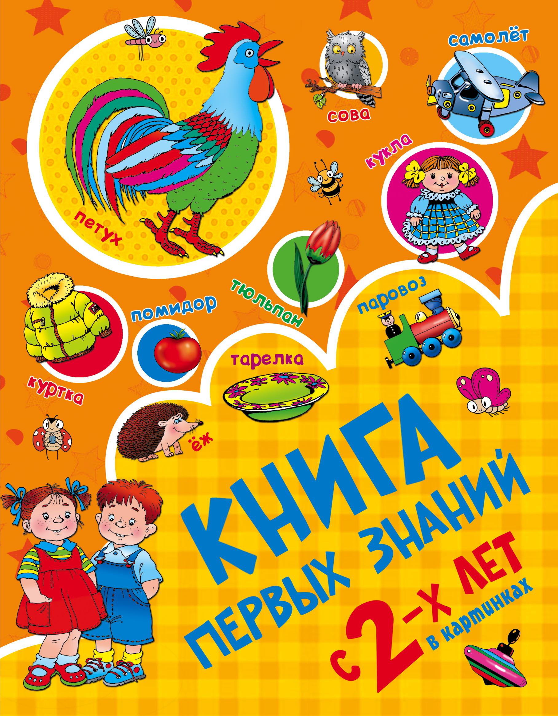 Дмитриева В.Г. Книга первых знаний большая книга первых слов