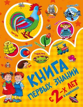 Книга первых знаний Дмитриева В.Г.