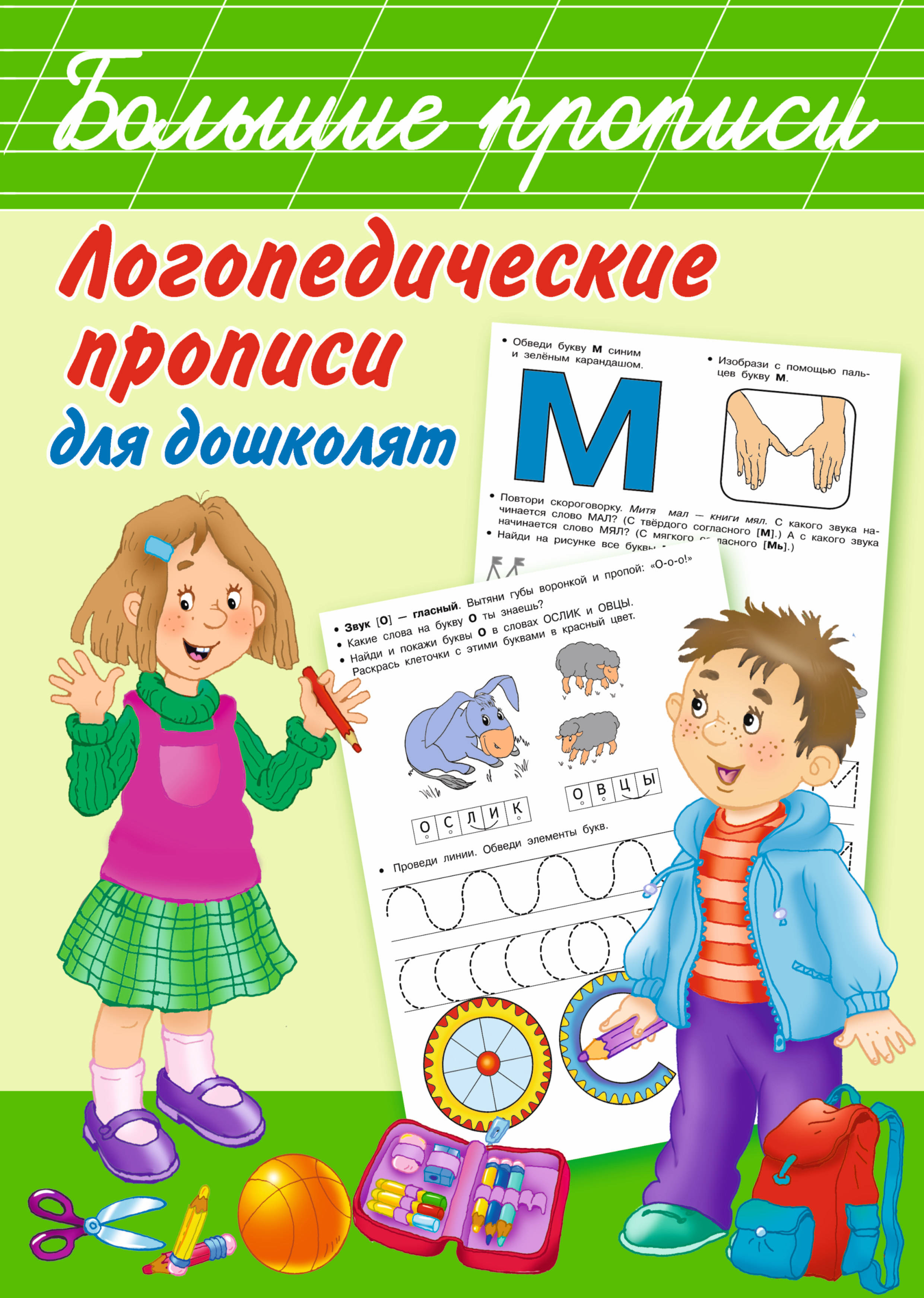 Новиковская О.А. Логопедические прописи для дошколят учимся правильно произносить звуки ш и ж