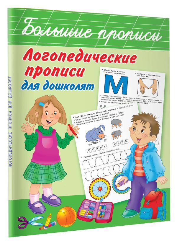 Новиковская Ольга Андреевна Логопедические прописи для дошколят