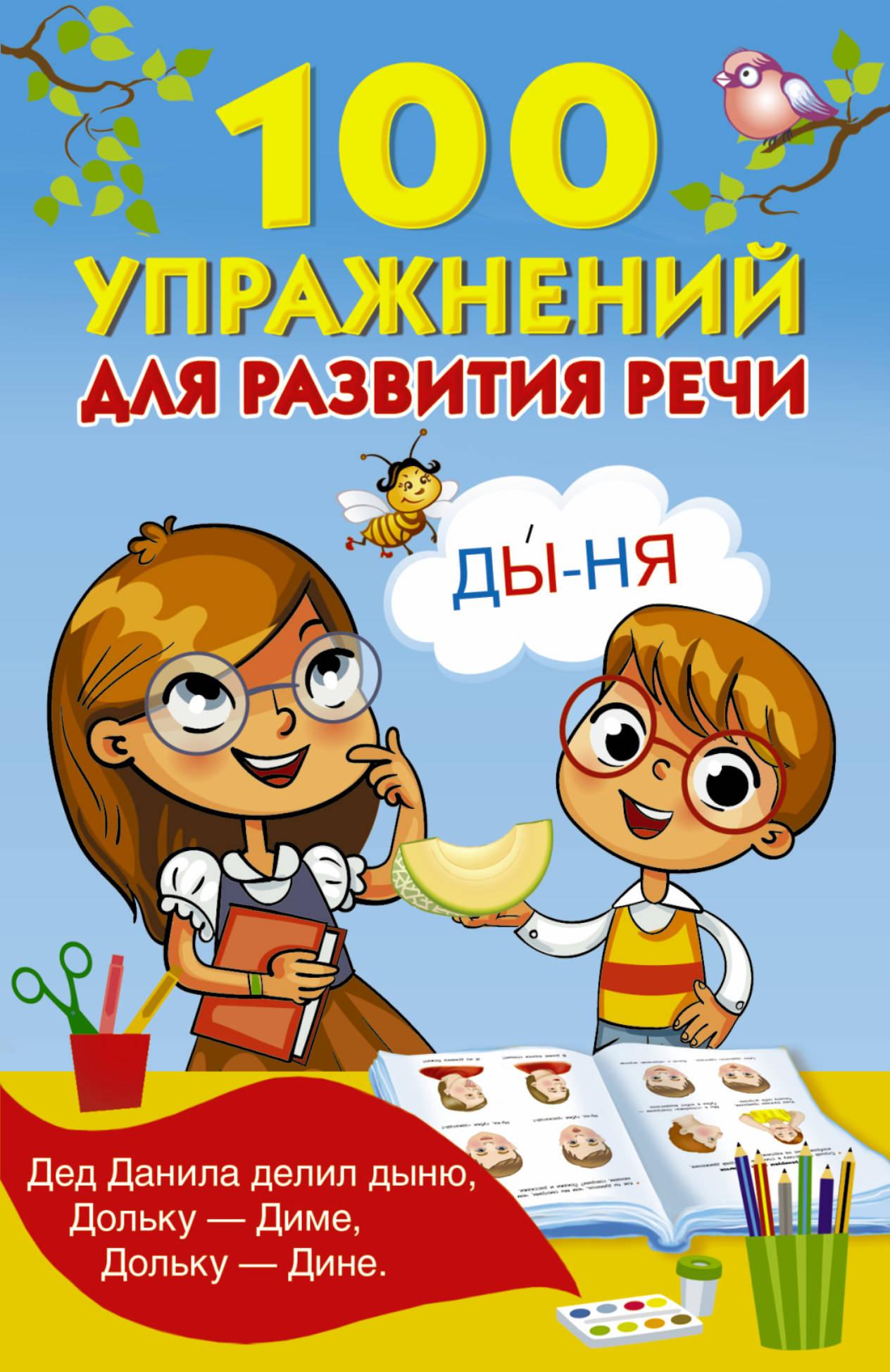 Дмитриева В.Г., Горбунова И.В., Кузнецова А.О. 100 упражнений для развития речи учимся правильно произносить звуки ш и ж