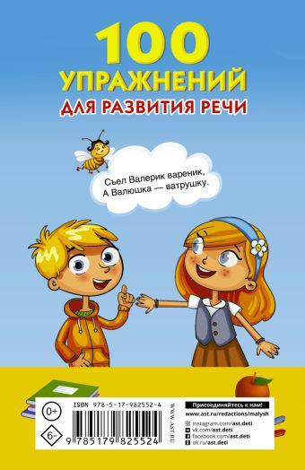 100 упражнений для развития речи Дмитриева В.Г., Горбунова И.В., Кузнецова А.О.