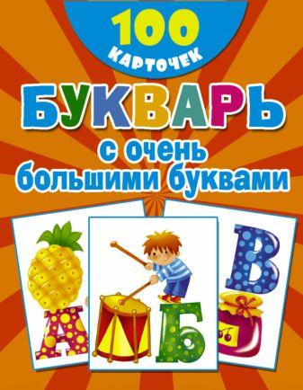 Дмитриева В.Г. - Букварь с очень большими буквами обложка книги