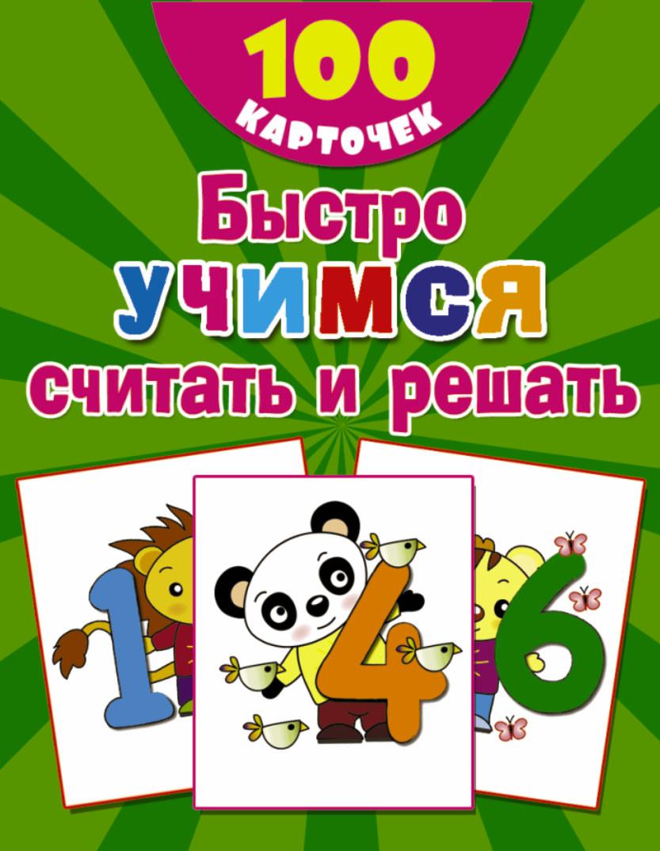 Дмитриева В.Г. Быстро учимся считать и решать: цифры, числа, счет до 10