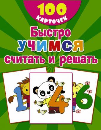 Быстро учимся считать и решать: цифры, числа, счет до 10 Дмитриева В.Г.