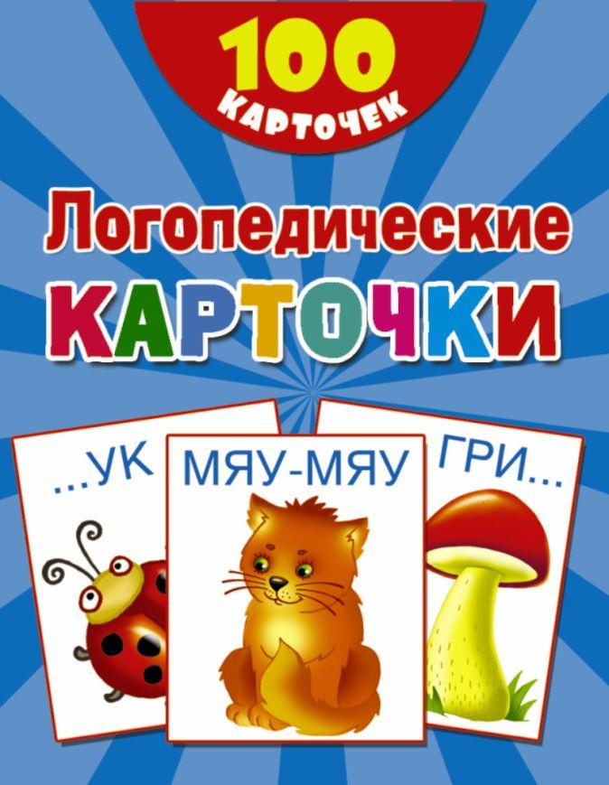 Дмитриева В.Г. - 100 логопедических карточек обложка книги