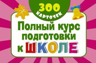Дмитриева В.Г. - Полный курс подготовки к школе на карточках обложка книги