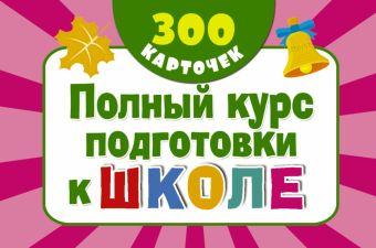 Полный курс подготовки к школе на карточках Дмитриева В.Г.